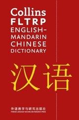 Collins FLTRP English-Mandarin Chinese Dictionary for Advanced Learners and Professionals ISBN: 9780008251246