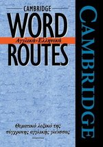 Cambridge Word Routes Anglika-Ellinika ISBN: 9780521445696